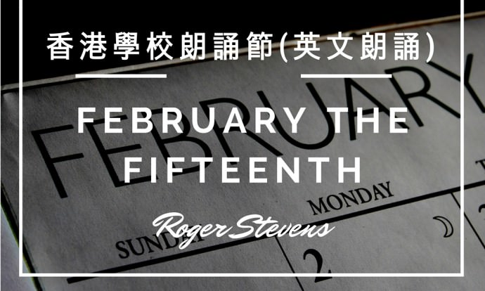February the Fifteenth