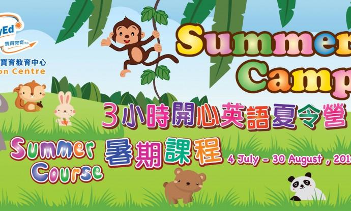 web banner_summer 2016 (1)