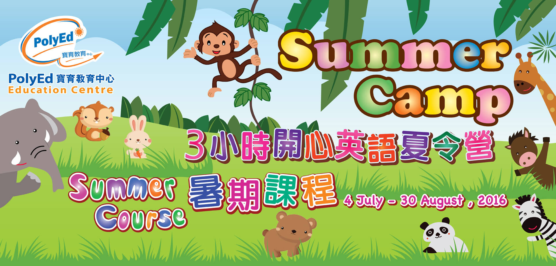 web-banner_summer-2016-1
