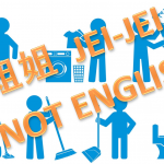 helper english