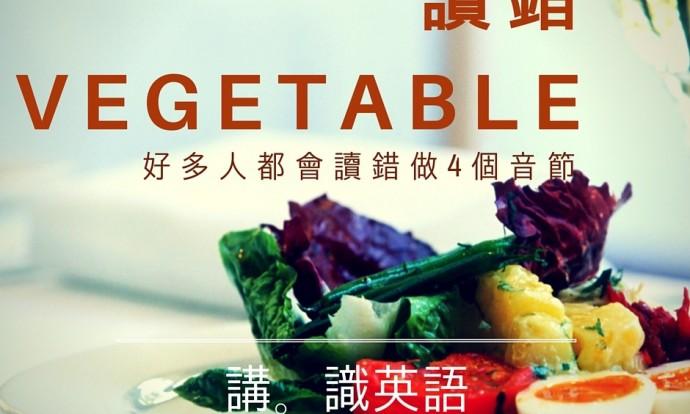 你讀錯咗Vegetable