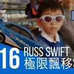 Subaru 2016 Event Thumbnail