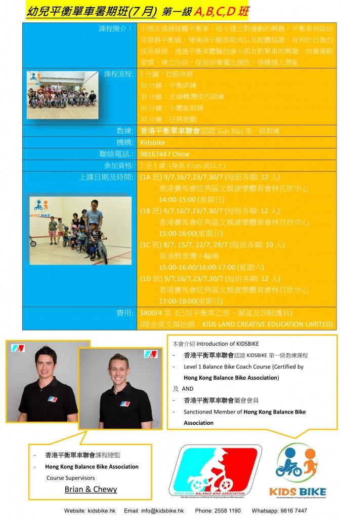 Kids Balance Bike Summer Course_updated-2