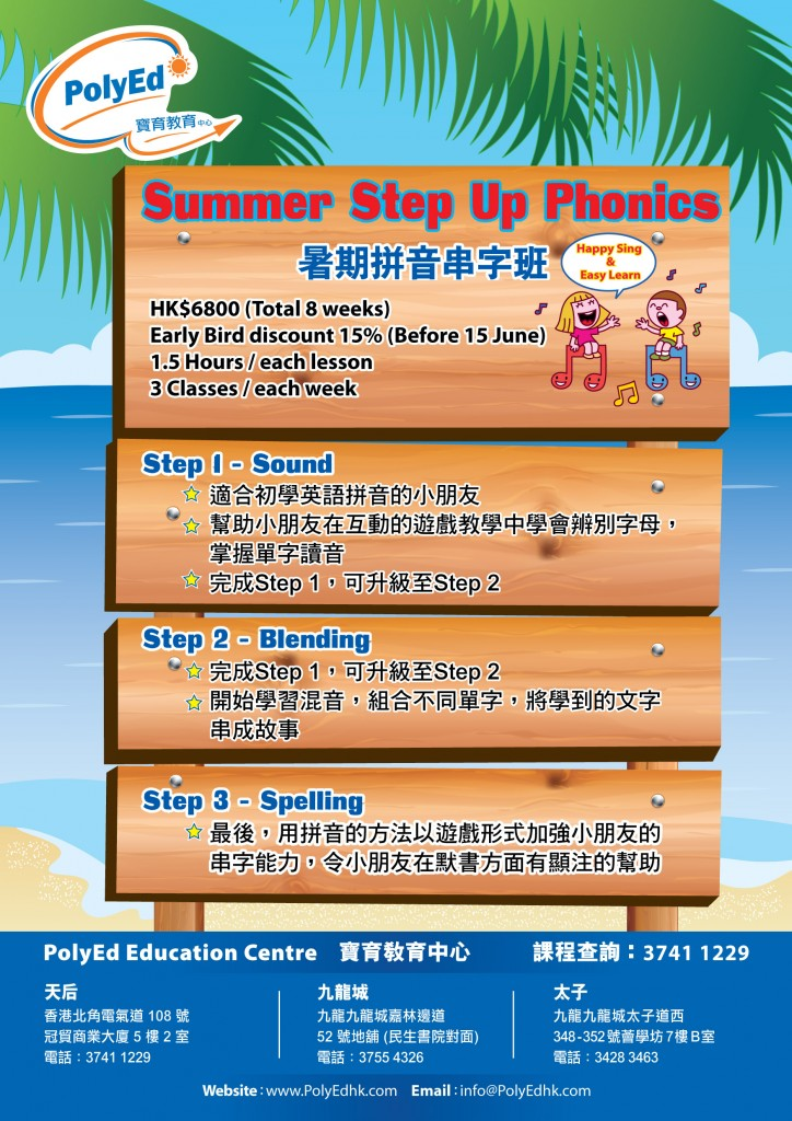 summer step up phonics